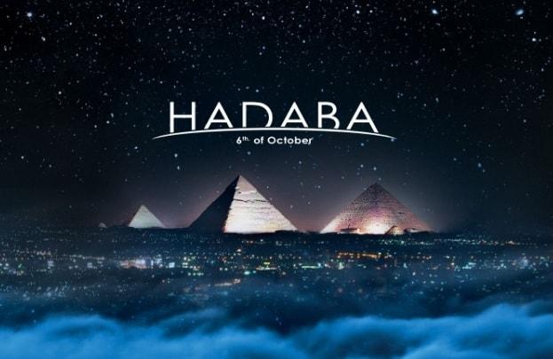 كمبوند الهضبة اكتوبر - HADBA COMPOUND