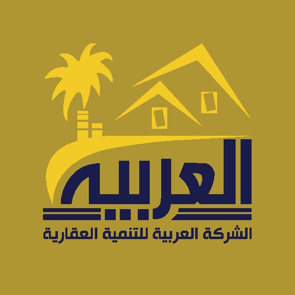 الشركة العربية للتطوير العقاري